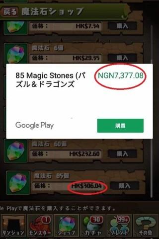 以 Puzzle & Dragon 為例, 85 粒魔法石在香港的定價為港幣 306 元,換成尼日利亞地區就只賣 7,400 奈拉(約港幣 180元)!