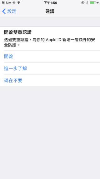 現在用戶可以在設定 App 設定雙重認證登入