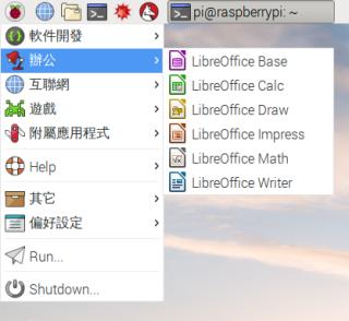 PIXEL 桌面預載了 LibreOffice,可作一般文書工作。