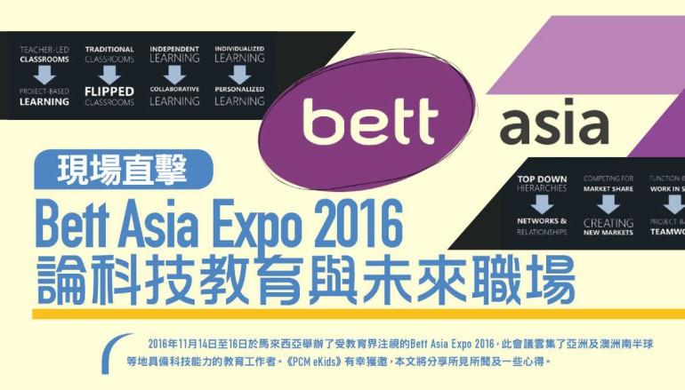 Bett Asia Expo 2016 論科技教育與未來職場(下)