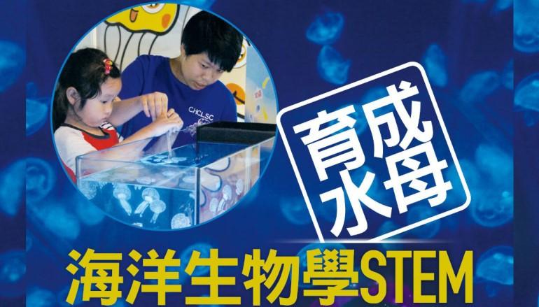 育成水母 海洋生物學 STEM(中)