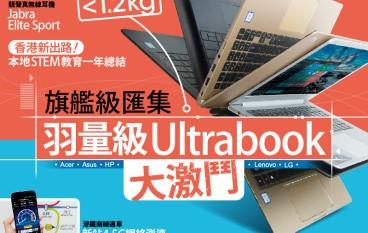【#1222 PCM】超輕.激薄羽量級 Ultrabook 大激鬥