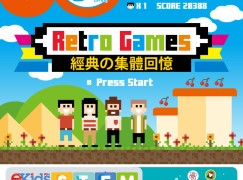 【#1222 50Tips】Retro Games 經典の集體回憶