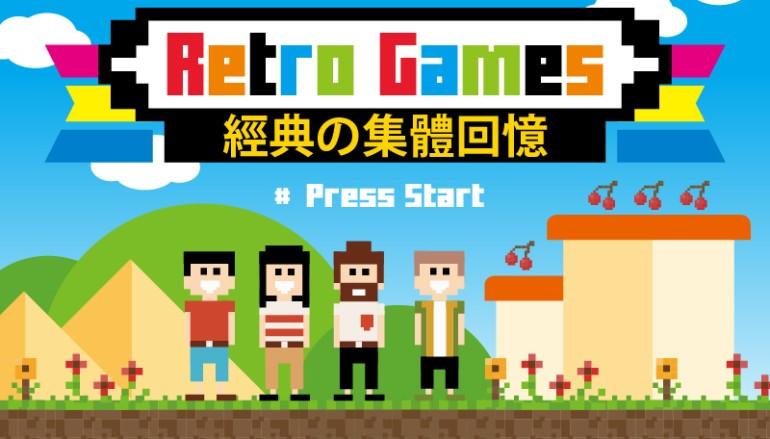 【#1222 50Tips】Retro Games 經典の集體回憶
