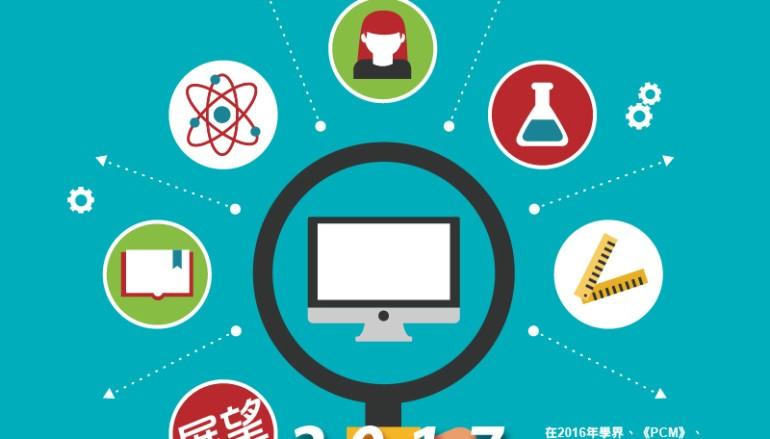【#1222 eKids】展望 2017 科技教育 帶香港走出困局