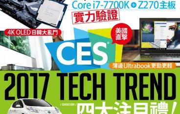 【#1223 PCM】CES 美國直擊 2017 Tech Trend 四大注目禮
