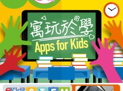 【#1223 50Tips】寓玩於學 Apps for Kids