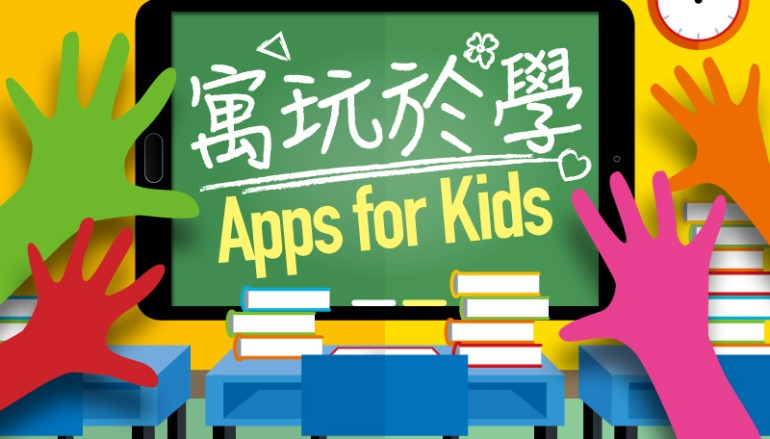 【#1223 50Tips】寓玩於學 Apps for Kids
