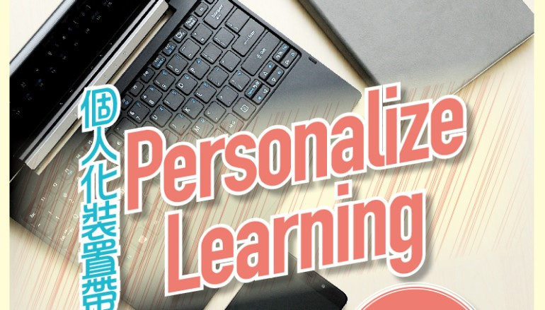 【#1223 eKids】個人化裝置帶動 Personalize Learning
