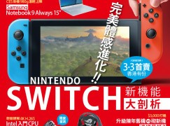 【#1224 PCM】Nintendo Switch新機能大剖析
