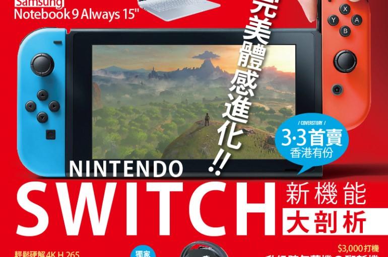 【#1224 PCM】Nintendo Switch新機能大剖析
