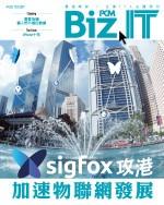 【#1224 Biz.IT】Sigfox 攻港加速物聯網發展