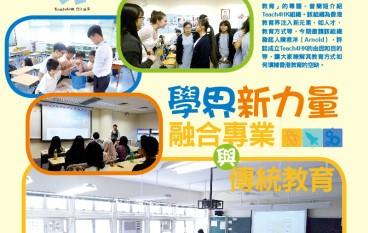 【#1224 eKids】學界新力量 融合專業與傳統教育