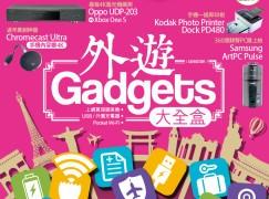 【#1225 PCM】外遊 Gadgets 大全盒