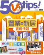 【#1225 50Tips】置業+新居實用情報