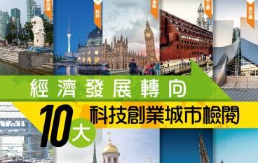 【#1225 Biz.IT】經濟發展轉向 十大科技創業城市檢閱