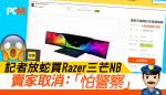 記者放蛇買 Razer 三芒NB
