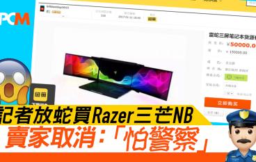 記者放蛇買Razer三芒NB 賣家取消:「怕警察」