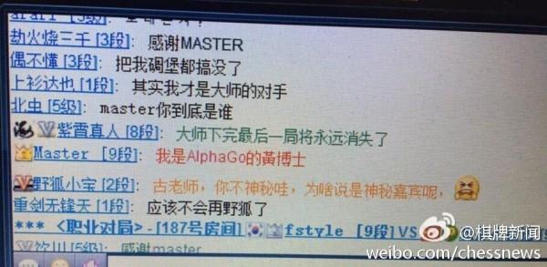 在60連勝利後,Master 終於公開自己的身份。