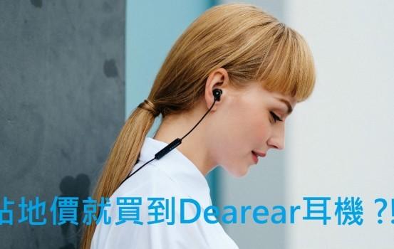 Dearear 藍牙耳機唔駛 $400!?