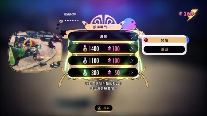 高手向玩家最愛的挑戰賽事,不僅設有個人評分制度,更可以上傳記錄挑戰各地玩家。