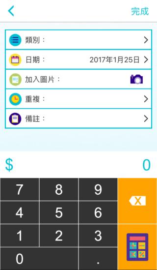 支出一欄可填上更多資料以作清楚紀錄