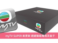 myTV SUPER 新更新 趕絕智能電視及盒子