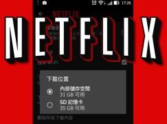 可以用 Netflix App 下載影片到記憶卡啦~