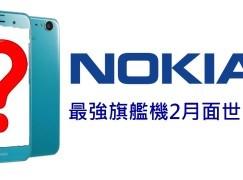 傳下月 Nokia 推 Snapdragon 835 處理器手機!?