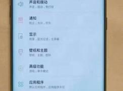 Samsung Galaxy S8 實物圖流出?!