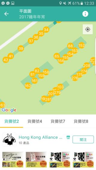 只要先下在第一次開app時先下載好地圖便可離線使用