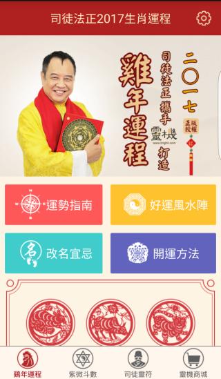 司徒法正雞年運程app