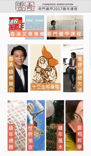 由雲清子風水師主理的app
