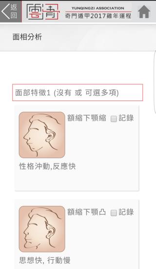 App把各種面相不同部份都分類讓用家選擇