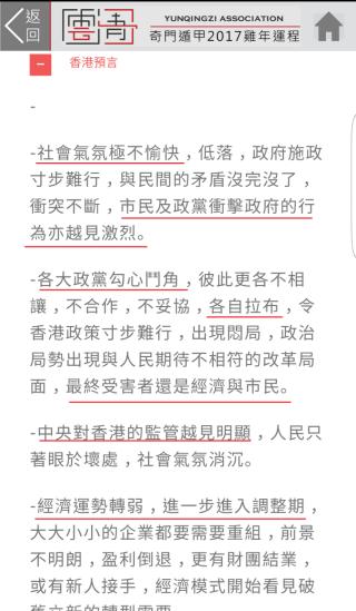 所謂的「香港預言」好像有點太虛無吧?