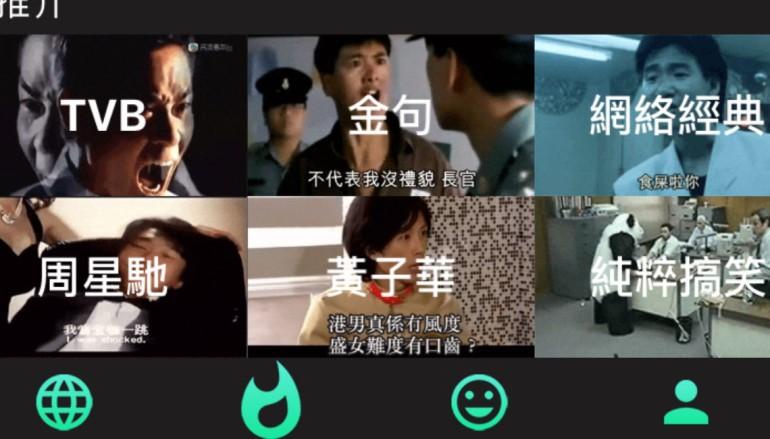 【WhatsGif】仲Send Emoji?!識 Send 一定 Send GIF 圖!