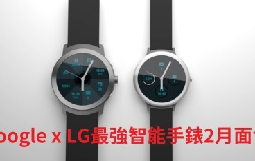 LG 全新 Android Wear 2.0 智能手錶「亮相」