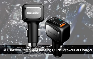 能打爆玻璃的汽車充電座 Imazing Quick Breaker Car Charger