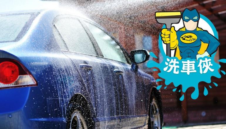 【助人自助】社企推銀髮族上門洗車服務 製造就業又方便自己