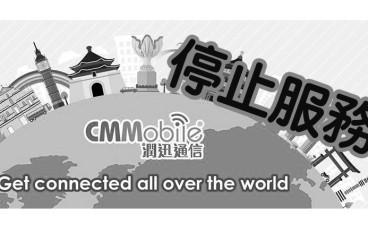 【MVNO停業】 潤迅通信即日起停止所有流動服務