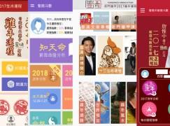 雞年運程乜乜乜 揀啱 apps 最穩陣