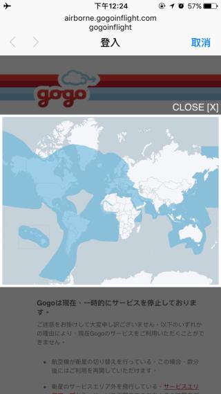 Gogo Wi-Fi的覆蓋。中國?你懂的。