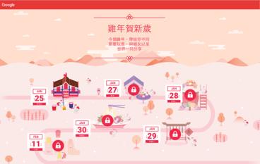 【喜迎雞年】玩 Google Game 學知識 迎雞年!