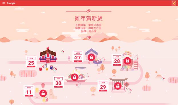 Google 今年農曆新年的特別網站