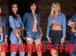 【咪亂諗】女裝牛仔褲內置震動器係咩玩法?!