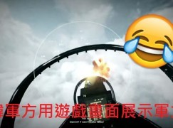 【辛苦亞寶】南韓軍方用 Game Play 畫面做宣傳片展示空軍實力