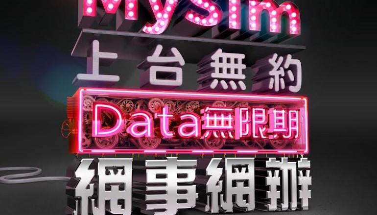 【女神現身】阿雪星期六銅鑼灣玩派 SIM?