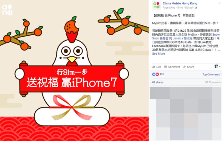 拎完 SIM 啟動後,上中移動香港Facebook Page玩埋遊戲,就會有機贏取 128GB iPhone 7 一部。