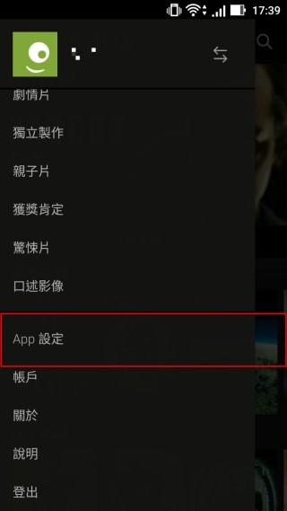 更新後,只要開啟 Netflix 進入個人選單,便可在「App 設定」內選擇下載位置了。