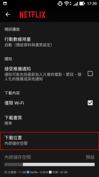 由於 iOS 裝置不能使用 SD 記憶卡,「下載位置」這功能只在 Android 裝置上使用。